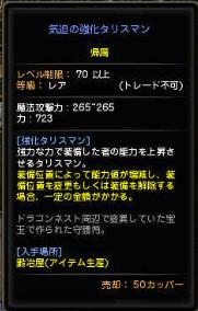 SnapCrab_NoName_2014-6-19_20-23-16_No-00.png