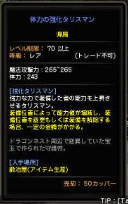 SnapCrab_NoName_2014-6-22_20-22-12_No-00.png