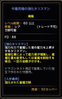 SnapCrab_NoName_2014-6-27_20-36-17_No-00.png