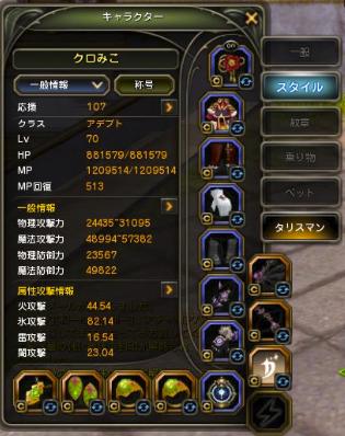 SnapCrab_NoName_2014-6-5_20-37-49_No-00.png