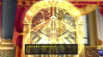 王家の迷宮解放!