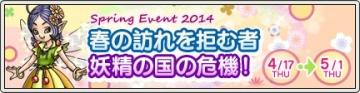 2014年春イベント開催