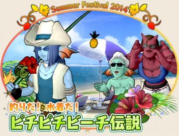 2014年夏イベント