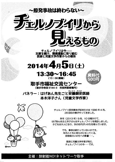 20140405chirashi002.jpg