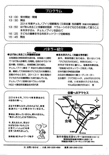 20140405chirashi003.jpg
