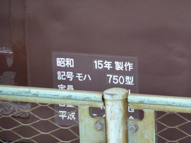 古い電車 昭和15年