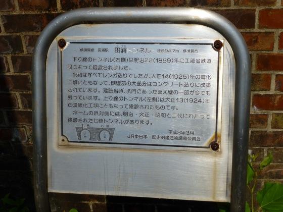 JR田浦駅1110660