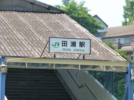 JR田浦駅1110771