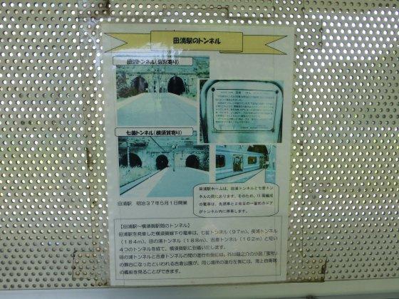 JR田浦駅1110621