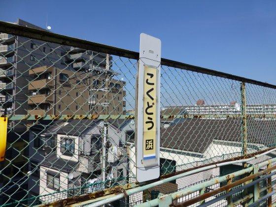 JR国道駅287