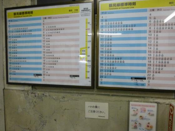 JR国道駅299