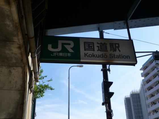 JR国道駅306