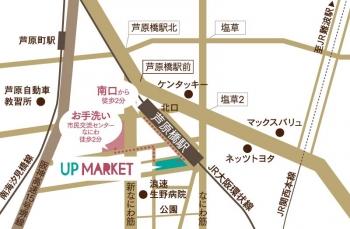 アップマーケット2