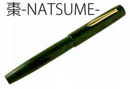 形状_棗_NATSUME