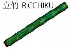 形状_立竹_RICCHIKU