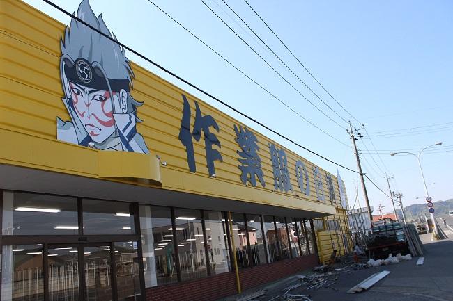 佐野店6-8