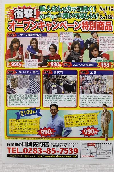 佐野店7-2