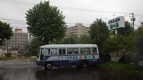 札幌市 天然温泉 緑の湯 2014