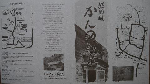旧 菅野温泉