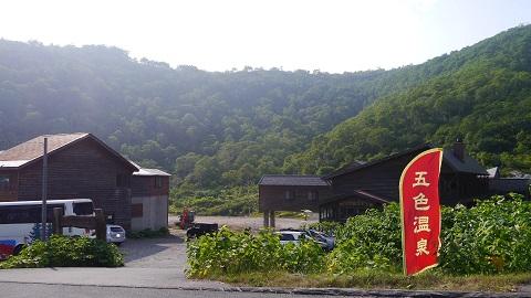 ニセコ五色温泉旅館 2014