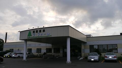 恵庭温泉 ラフォーレ 2014年