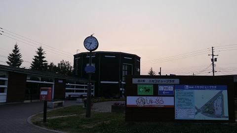 道の駅 ニセコビュープラザ 2014 夏
