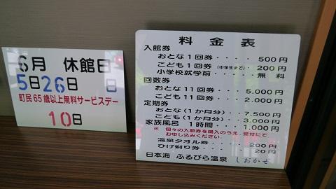 日本海ふるびら温泉 しおかぜ