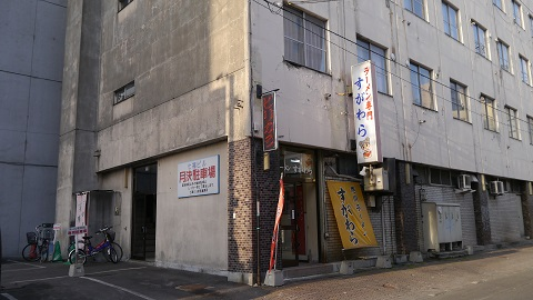 旭川市 ラーメンすがわら 本店