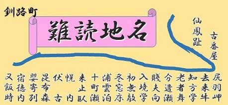道の駅 厚岸グルメパーク発 北太平洋シーサイドライン(難読地名)