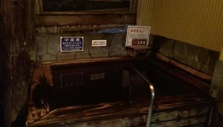 宇宙の湯 余市川温泉