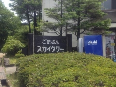 ごまさんスカイタワー1