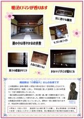 蔵座敷のチラシ裏(ブログ)