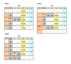 平成26年度休館日カレンダー(10~12月)