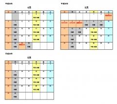 平成26年度休館日カレンダー(4~6月)