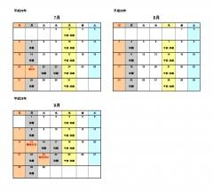 平成26年度休館日カレンダー(7~9月)