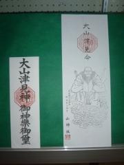 山神社のお札