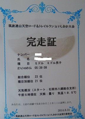 2014083101.jpg