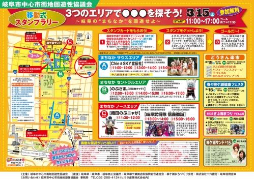 移動式スタンプラリーマップ_01