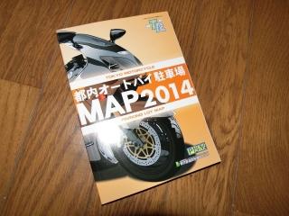 都内オートバイ駐車場 MAP 2014