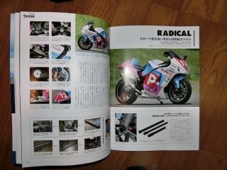 えい出版 SUZUKI HAYABUSA