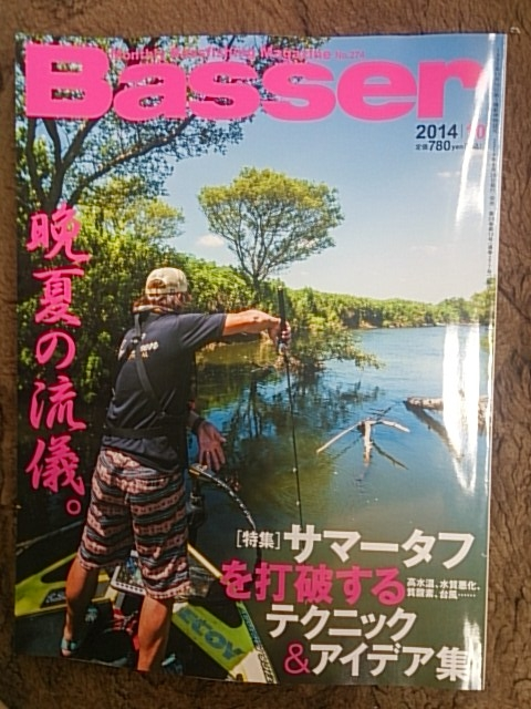 20140831 バサー10月号