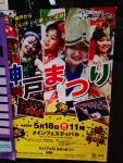 ポスター神戸祭