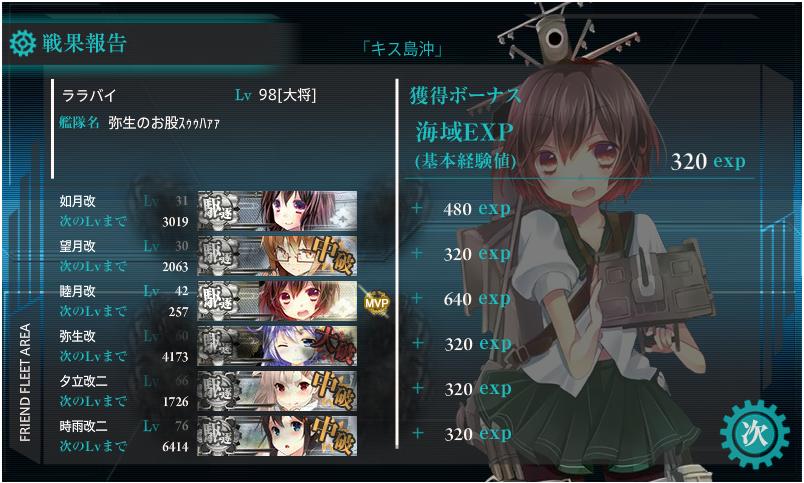 第30駆逐隊任務2