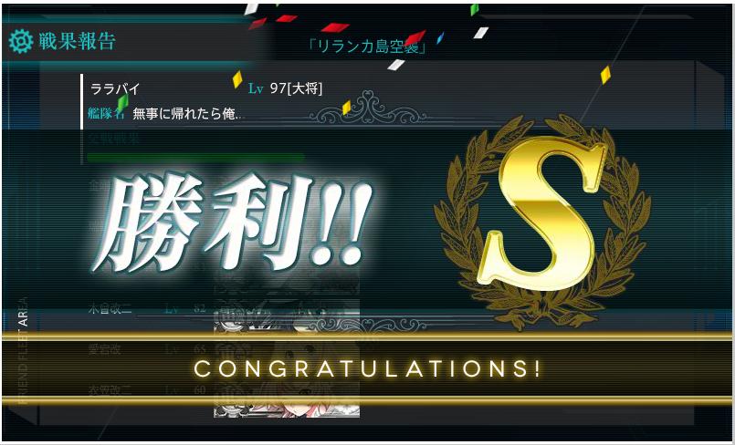 4-3S勝利