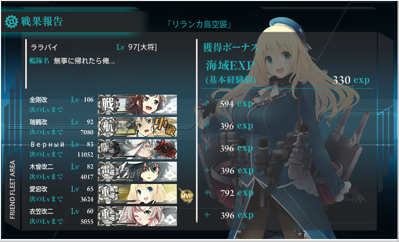 4-3S勝利2