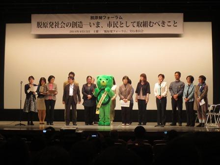 20140413 Web小堀北原子力市民委員会jpg