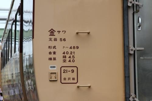 金サワ 489