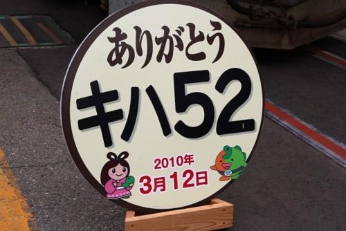 さよならキハ52 HM