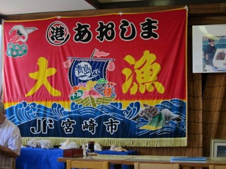 青島漁港 魚料理 あおしまさん 大漁旗