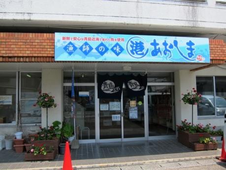 青島漁港 魚料理 あおしまさん